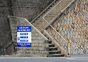 写真:薬王寺の看板
