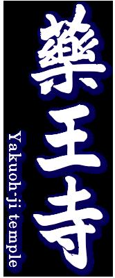 タイトル:薬王寺
