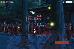 リンクボタン:高野山金剛峰寺